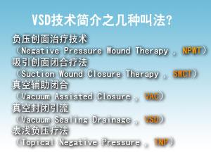 VSD技术
